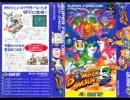 【MusicStudio2】スーパーボンバーマン3より ブクブクスター アレンジ