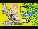WIXOSS第22弾:アンロックドセレクター開封