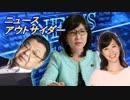 第52位:【須田慎一郎】ニュースアウトサイダー 20180224【稲田朋美】 thumbnail