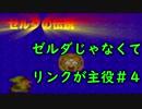 【FCゼルダの伝説】ゼルダじゃなくてリンクが主役~part4~【実況】