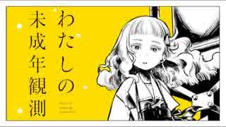 わたしの未成年観測 - 和田たけあき(くらげP) XFD