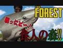 しょくじんびより【The Forest】#1