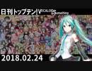 日刊トップテン!VOCALOID&something【日刊ぼかさん2018.02.24】