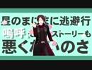 【MMD刀剣乱舞】刀剣男士の入手順番で·彗星ハネムーン
