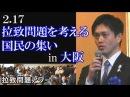 【拉致問題アワー #406】大阪有志が実現した集会~まず「日本国内」でやるべきこと...