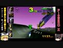 【F-ZERO X】音速を超えて駆け抜けろ!Part3【ゆっくり実況】