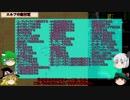 『ゆっくり実況』安定を目指すCataClysm:DDA 神話生物編シーズン2 パート8