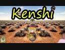 【Kenshi】昏睡スレイブ!商隊狩りと化した先輩.mp.5