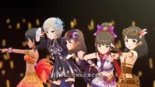 【デレステMV】魔女・騎士・忍者・踊り子・冒険家