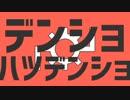 第41位:デンショハツデンショ thumbnail