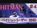 【ゆっくり実況】ゆっくりと暗殺するHITMANペイシェントゼロ 04