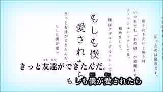 【ニコカラ】愛があれば。《カンザキイオリ》(Off Vocal) ±0