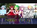 【ゆっくりTRPG】続・九色のゆっくりダブルクロス Part5 常世市前編