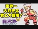 【超軽縛りピカ版】世界一大好きな君と大冒険!【実況】part12