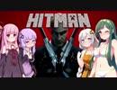 第84位:【HITMAN】快楽犯罪者あかりと愉快な仲間たち【VOICEROID実況】 thumbnail