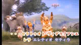 【ニコカラ】トラベルナ FULL《モンハン言語版》(On Vocal)
