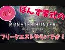 【MHW】ぽんず零式のフリークエストやらいでか!8