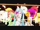 【MMD】桃源恋歌 TDA China Dress Miku、Gumi、Neru