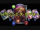 【シャドウバース】メンタル&デッキをダブル破壊!!バウンスロックロノスデッキ【...