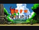 【MUGEN】ドラクロとまったり無限修行 〜Day 7〜 【プレイヤー操作】