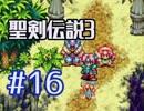 #16【聖剣伝説3】ちょっと希望を担いでくる【実況プレイ】