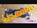第57位:フリーダムにミニ四駆32 新改造したのに動画編集が雑になってしまった thumbnail