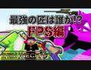 【日刊Minecraft】最強の匠は誰か!?FPS編 チキチキカオスレース第3章【4人実況】