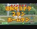 【パワプロ2016】コウセイの栄冠ナイン Part-2【京町セイカ&水奈瀬コウ】