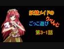 【東方卓遊戯】妖精メイドのごっこ遊びりべんじ 第3-1話【AR2E】