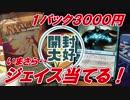 第41位:【開封大好き】神ジェイスを3000円で買う『ワールドウェイク』開封【MTG】 thumbnail