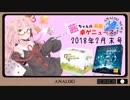 茜ちゃんのアナログゲームニュース! 2018年2月末