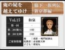 ◆俺の屍を越えてゆけ 実況プレイ◆新京都編 vol.15 : 和泉