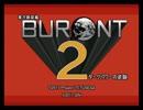東方鉄星義 ~BURONT2 ダークパワーの逆襲~ 43