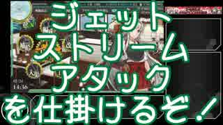 【艦これ】2018冬 捷号決戦!邀撃、レイテ沖海戦(後篇) E-6甲前篇【ゆっくり実況】