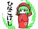 第84位:【東方アレンジ】くるり♪くるくる♪【厄神様の通り道】 thumbnail