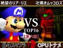 【第六回】64スマブラCPUトナメ実況【三回戦第二試合】