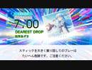 【DTX】DEAREST DROP / 田所あずさ【すかすか】