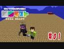 【男女実況】 誤楽ラフト Part1 【Minecraft】