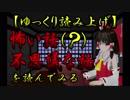 【東方MMD 霊夢が読み上げる】怖い話(?)不思議な話を読んでみる02