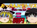 【Play Cube with Uncle Billy】スチームクソゲー発掘隊part28【ゆっくり実況】