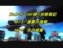 【地球防衛軍5】フェンサーINF縛り攻略戦記 part56 【字幕プレイ動画】