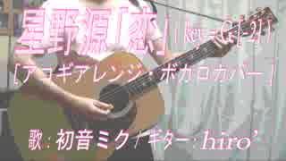 【初音ミク】「恋」(星野源)【アコギアレンジ】