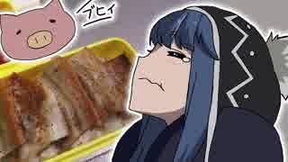 ゆるキャン△の豚串丼・煮込みカレー【嫌がる娘に無理やり弁当を持たせてみた】