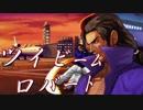 第89位:【MUGEN】凶悪キャラオンリー!狂中位タッグサバイバル!Part23(C-3) thumbnail