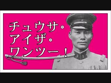 相沢三郎の】チュウサ・アイザ・...
