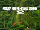 聖剣伝説2 【危機】
