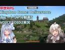 【日本語訳】Kingdom Come: Deliveranceチュートリアル動画5【VOICEROID2】
