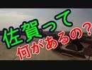 平戸・佐賀、イカとヒラメを食べに行こう!