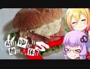 第91位:結月ゆかりの燻製のある休日 スモークサーモン編 thumbnail