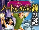 第42位:#219表 岡田斗司夫ゼミ『ノートルダムの鐘』の謎 ~ほんとは怖いノートルダム~(4.17)